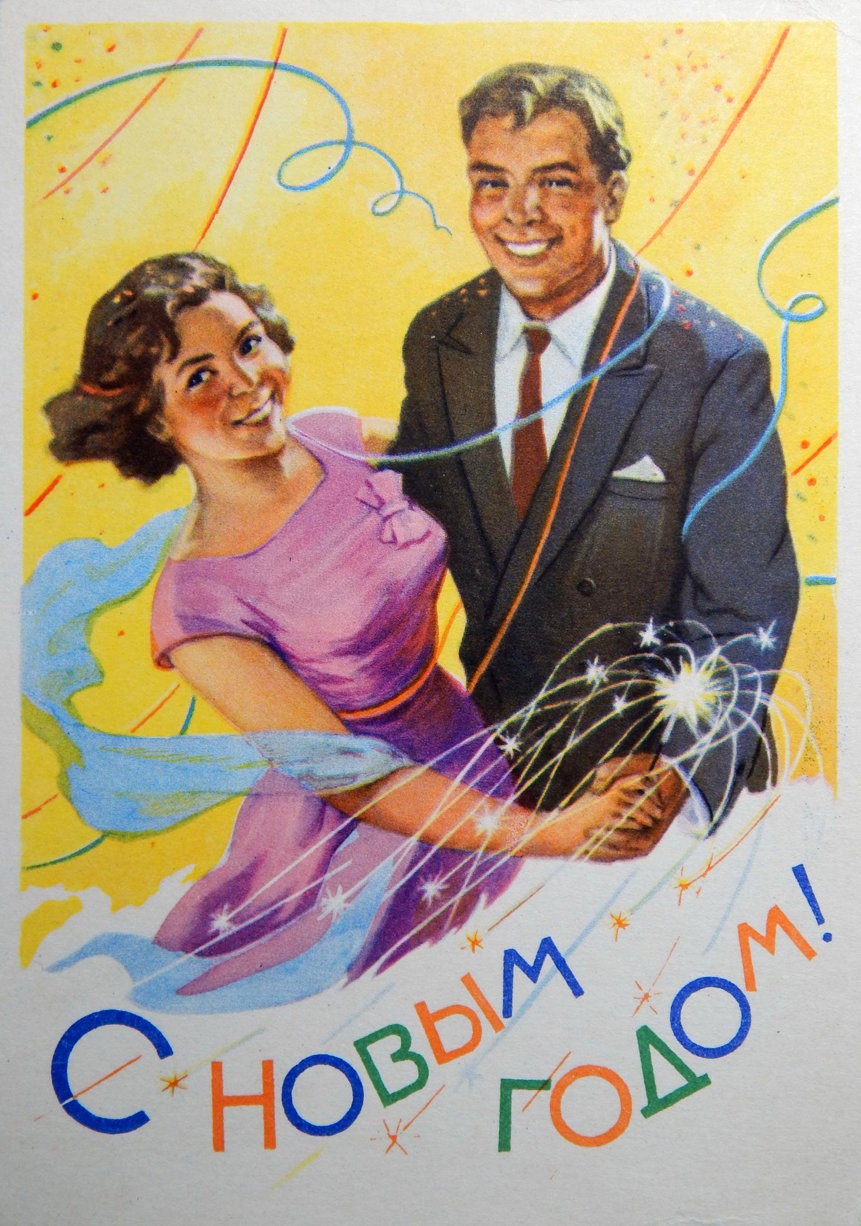Советские открытки 50-70-х годов