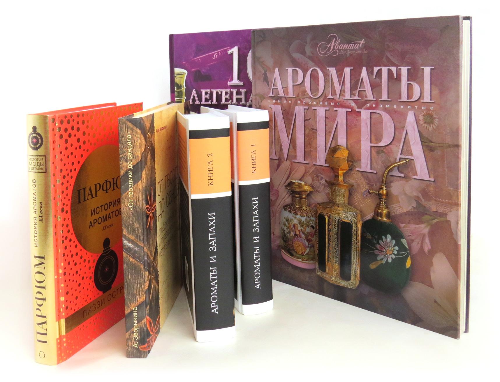 aa3d0b0ddd21 Что читать о парфюмерии? ~ Авторские очерки