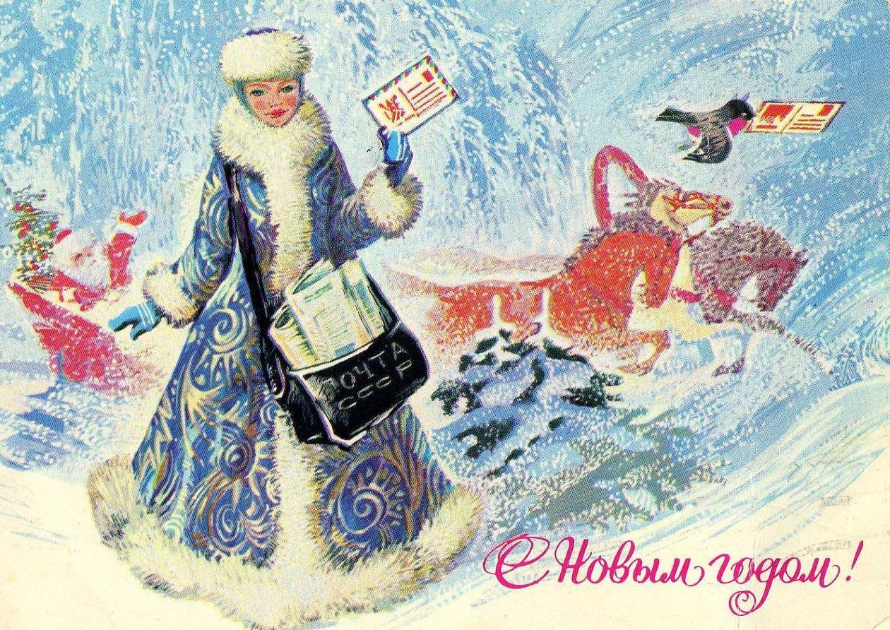 Дед мороз снегурочка советские картинки