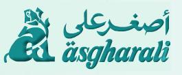 Asgharali Logo