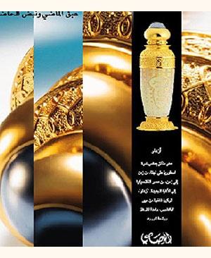 Azhaar Rasasi για γυναίκες