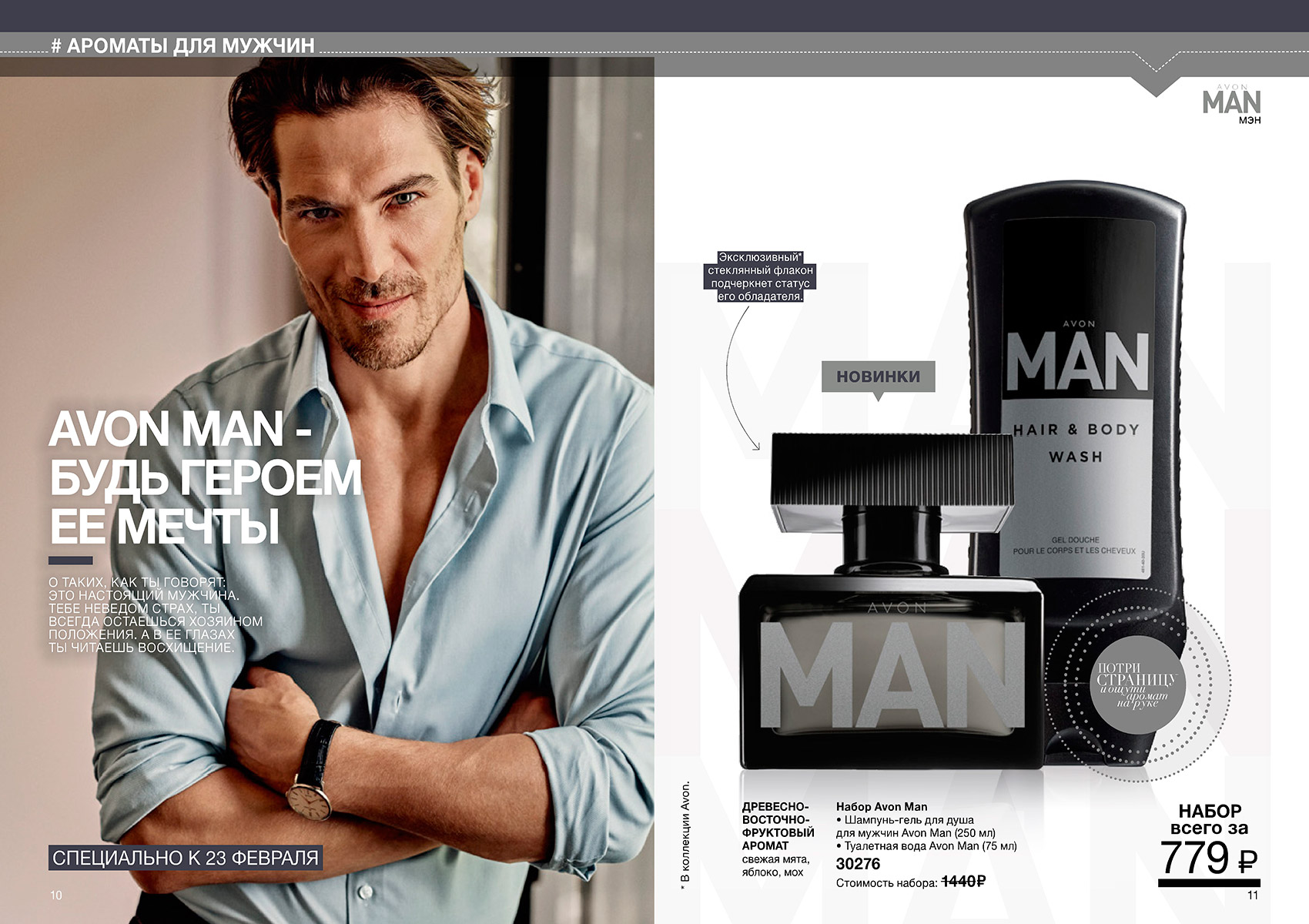 avon guys 1-48 of 60 results for beauty & personal care: skin care: avon for men avon for men cancel showing most relevant results see all results for avon for men.