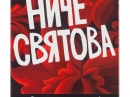 Nothing is Sacred (Ничё Святова) Denis Simachev для женщин Картинки
