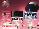 Petal Quartz Oriflame for women Pictures