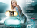 Elvie Oriflame for women Pictures