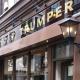 An American in London:  Geo. F. Trumper and Floris