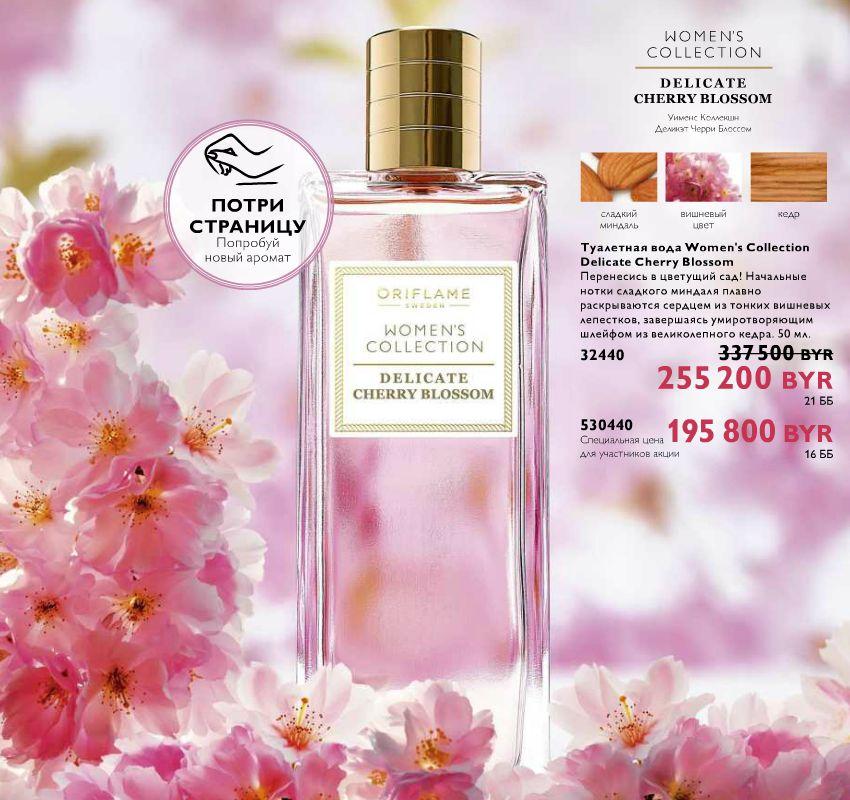Delicate Cherry Blossom Oriflame аромат — аромат для мужчин и женщин ... 8b81cafdb87cc
