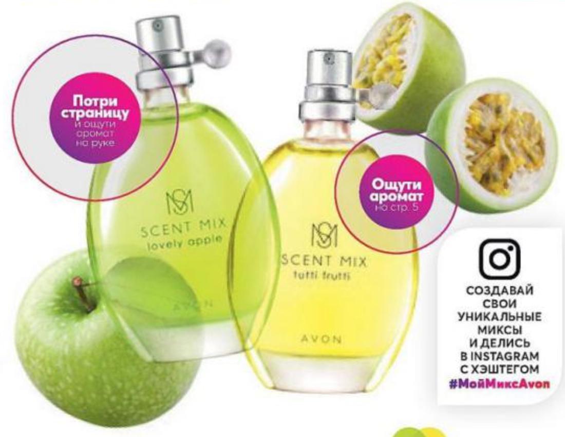 Scent Mix Lovely Apple Avon Perfume A Novo Fragrancia Feminino 2020